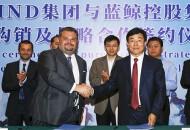 藍鯨控股集團與法國MND集團簽署戰略合作協議
